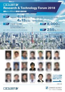 Biomet3i_rtf_20180414-15_Tokyo1.jpg