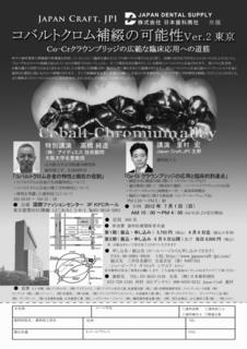広告2012-7-コバルトクロム9.jpg