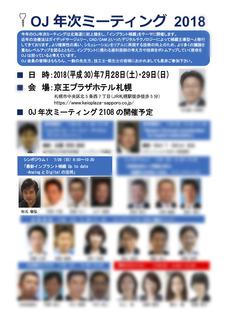OJ jpegのコピー.jpg